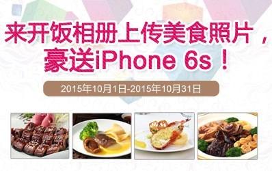 来开饭相册上传美食照片,豪送Iphone6s!
