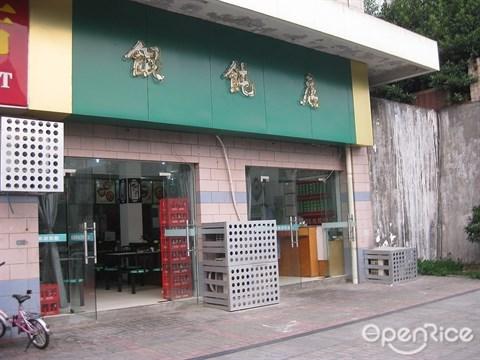 餛飩店的相片 - 江寧區