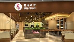 木槿太白山韩国料理