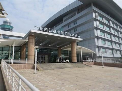 广州白云机场铂尔曼大酒店u8风味西餐厅的相片
