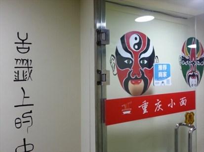 重庆小面室内设计
