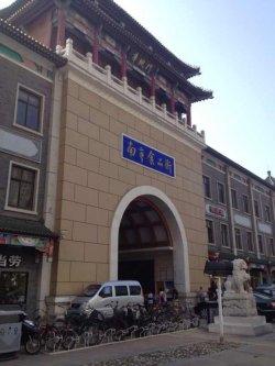 南市食品街 和平区 天津 OpenSnap 开饭相册 中国大陆图片